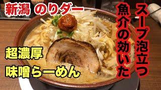 【新潟】【Ramen】らーめん のりダースープ泡立つ魚介の効いた超濃厚味噌らーめんを堪能!