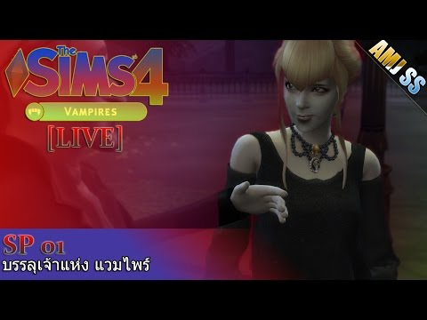 The Sims 4 :Vampires[LIVE][Thai]#บรรลุเจ้าแห่ง แวมไพร์ 1