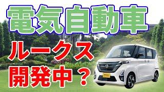 【電気自動車】ルークスをベースにした軽自動車を開発中?