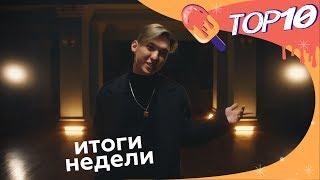 TOP 10. 24.01.2020 Итоги недели