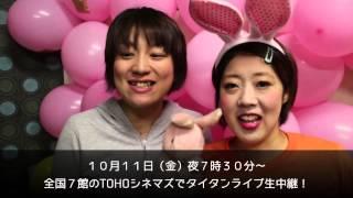 日本エレキテル連合が出演するタイタンライブが、2013年10月11日(金)...