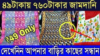 💥এইযুগেও ৪৯টাকায় দামী শাড়ী পাওয়া যাচ্ছে   মিস করলেই লস আপনার   Best Jamdani Handloom Manufacturer