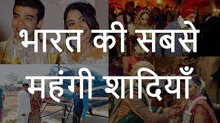 भारत की 5 सबसे महंगी शादियाँ    Top 5 Most Expensive Weddings in India   Chotu Nai