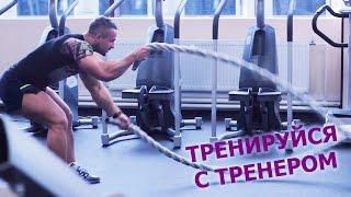 Силовая многофункциональная тренировка. Тренируйся с тренером