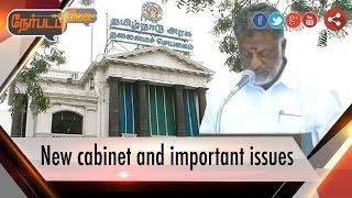 Nerpada Pesu 08-12-2016 New cabinet and important issues – Puthiya Thalaimurai tv Show