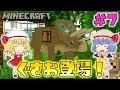Video 【Minecraft】まさかの「ぐさお」登場!恐竜の島#7【ゆっくり実況】【マイクラ】