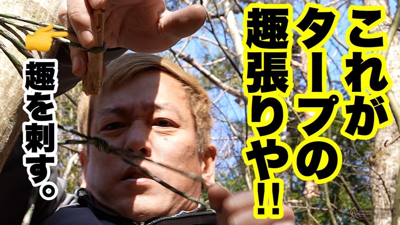 ロープに趣を刺すというタープの張り方でキャンプする。