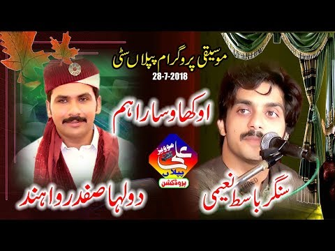 Bahon Okha Visara Hum l Singer Basit Naeemi l Program in Piplan l Ali Movies Piplan