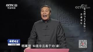 《法律讲堂(文史版)》 20190624 朱元璋与太子朱标(三)苦难童年| CCTV社会与法