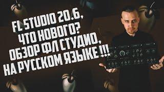 fL Studio 20.6, Что нового? Обзор ФЛ Студио, на русском языке!!! Новая версия