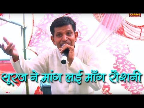 सूरज ने मांग लई माँग रौशनी || Latest Haryanvi Ragni 2016 || Satpal Dosa || Yaddon Ka Safar 2016