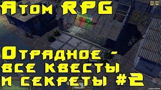 Игра Atom RPG - проходим все квесты и секреты деревни Отрадное. Ремонт насоса, рыбалка и взлом #2