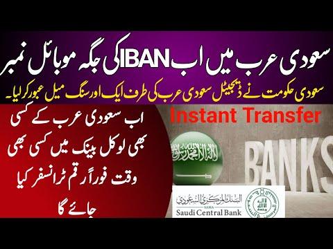 New Instant Money Transfer system in Saudi Arabia | SARIE | سريع |