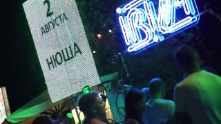 02.08.2013 Nyusha, IBIZA club Odessa - Нюша, клуб Ибица Одесса(02.08.2013 Nyusha, IBIZA club Odessa - Нюша, клуб Ибица Одесса http://ibiza.ua/, 2013-09-19T10:49:04.000Z)