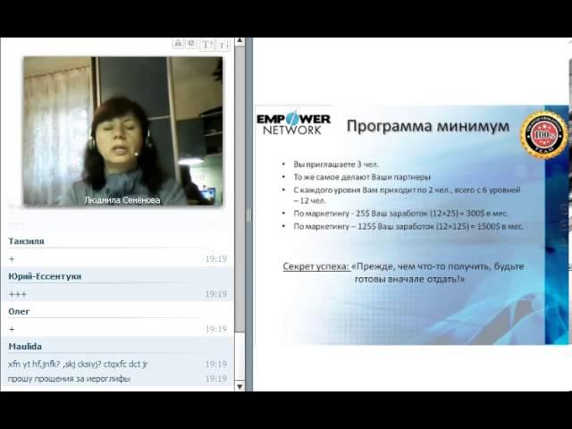 Заработать на Блоге в Эмповер Нэтворк(сп. Л. Семенова)