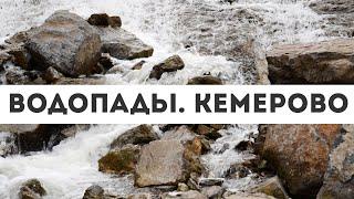 Водопады и каскады Кемеровская область