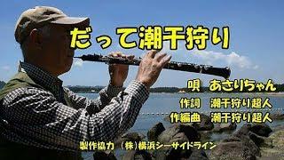 だって潮干狩り(潮干狩りソング第3弾) thumbnail