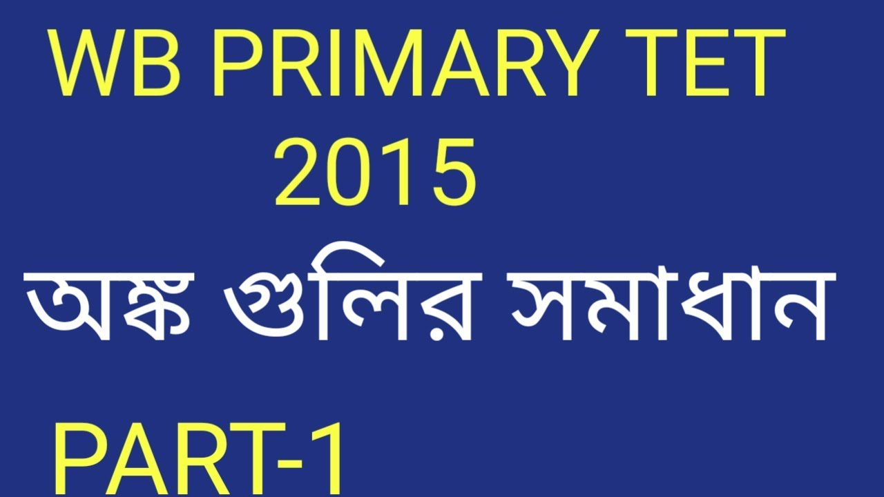 Wb Primary Tet Answer Key 2015 Pdf