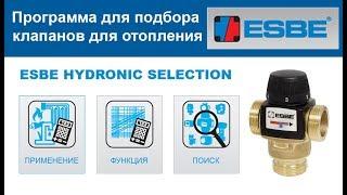 Как подобрать трехходовой для теплых полов, отопления и водоснабжения за 2 минуты! Программа ESBE