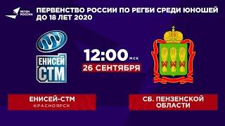 «Енисей-СТМ» – Сборная Пензенской области / Первенство России по регби U18