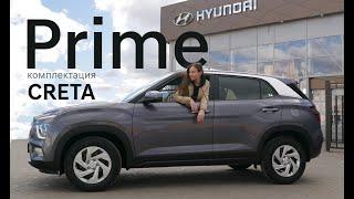 Начальная комплектация Hyundai Creta/ комплектация Prime/ обзор опций