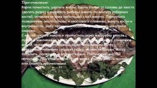 Холодные закуски рыбные:Карп фаршированный