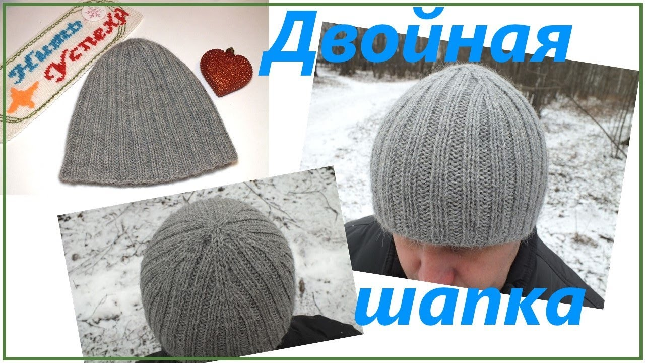 Вязание двойной мужской шапки