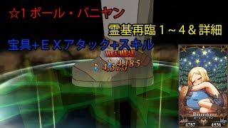 【FGO】ポール・バニヤン 宝具+EXアタック+スキル【Fate/Grand Order】 Paul Bunyan Noble Phantasm & EX attack & skill