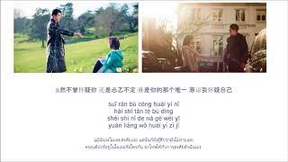 你要的爱 (Ni Yao De Ai) - Penny Tai (Meteor Garden OST.) [Karaoke Thai Sub with Instrumental]