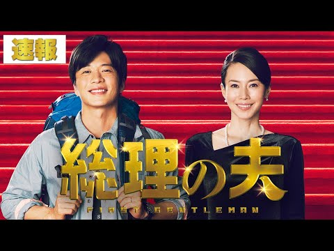 映画『総理の夫』速報映像🦜【9月23日(木・祝)公開】