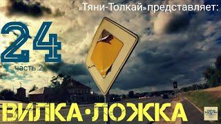 """Тяни-Толкай """"Вилка Ложка 24""""(часть 2):В Солигорске"""