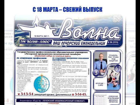 АНОНС ГАЗЕТЫ, ТРК «Волна-плюс», г. Печора. на 18 МАРТА