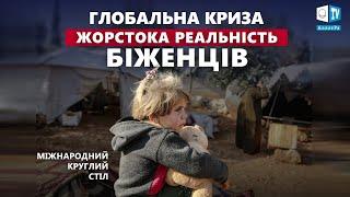 Кліматичні біженці. Право на гідне життя   Міжнародний круглий стіл