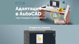 Внедрение Lisp-приложений в интерфейс AutoCAD