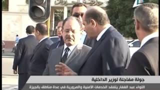 بالفيديو.. وزير الداخلية: نحكم السيطرة بالكمائن ونتعامل مع المواقف الطارئة