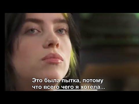 Билли Айлиш ЭКСКЛЮЗИВ интервью о смерти и депрессии