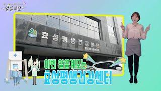 2019 알쓸계모 8회_효성평생건강센터썸네일