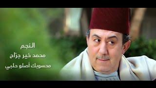 """الفيديو الرسمي لأغنية """" محسوبك أصلو حلبي """" - محمد خير جراح"""