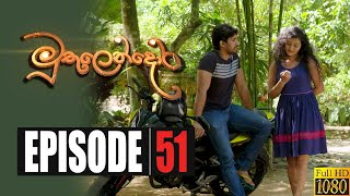 Muthulendora | Episode 51 23rd June 2020 Thumbnail