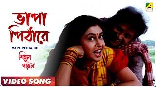 Download Vapa Pitha Re   Simul Parul   Bengali Movie Song   Sabina Yasimin, Andrew Kishore MP3 song and Music Video