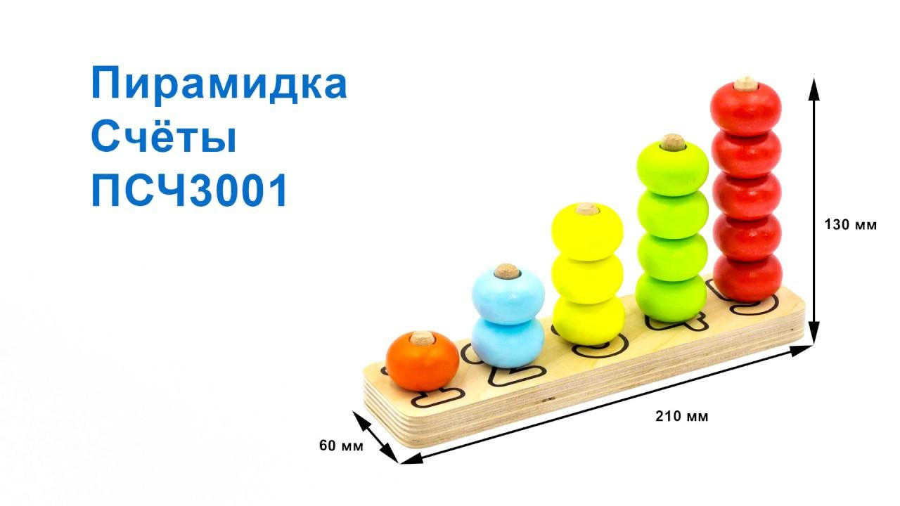 Пирамидка Счеты ПСЧ 3001 Alatoys (Алатойс) - деревянные развивающие игрушки