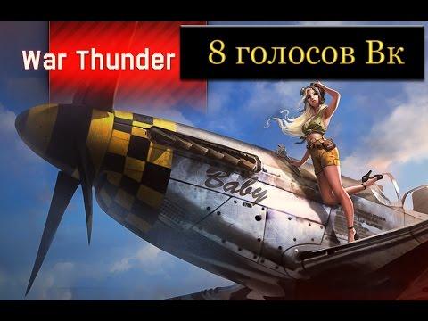 скачать торрент war thunder 2017