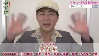 タクフェス第7弾「流れ星」宅間孝行