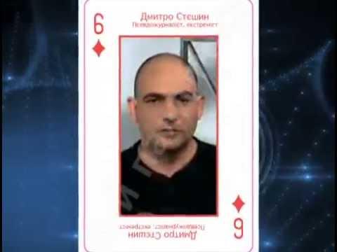 украинцы выпустили игральные карты с изображением врагов народа   Телеканал «Звезда»