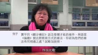 Publication Date: 2016-04-02 | Video Title: 《社區教室》中文應試策略-閱讀能力