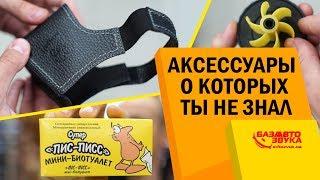 видео Как правильно выбрать дворники для автомобиля Автомеханик .ru