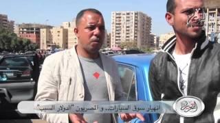 الدولار والسياحة والنت.. أسباب تدهور سوق السيارات في عيون المصريين