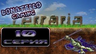 Let's Play Terraria - 10 серия