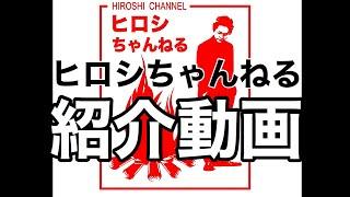 【ヒロシちゃんねる】 登録のススメ動画