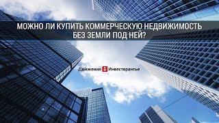видео Покупка коммерческой недвижимости: варианты и риски